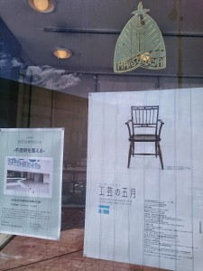 ホテル飯田屋のお隣、以前は民芸みやげ店だった松田屋さん跡でも、何かが始まるようです...♪